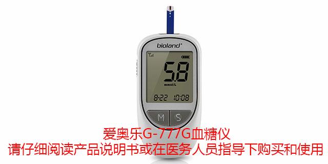 广西NB-IOT血糖仪一键分享 欢迎来电「爱奥乐供」