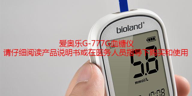 测量准确远程血糖仪云度慢病管理系统 服务为先「爱奥乐供」
