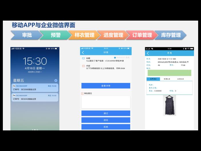 天津定制服裝ERP哪家好 誠信互利「上海艾諾科軟件供應」