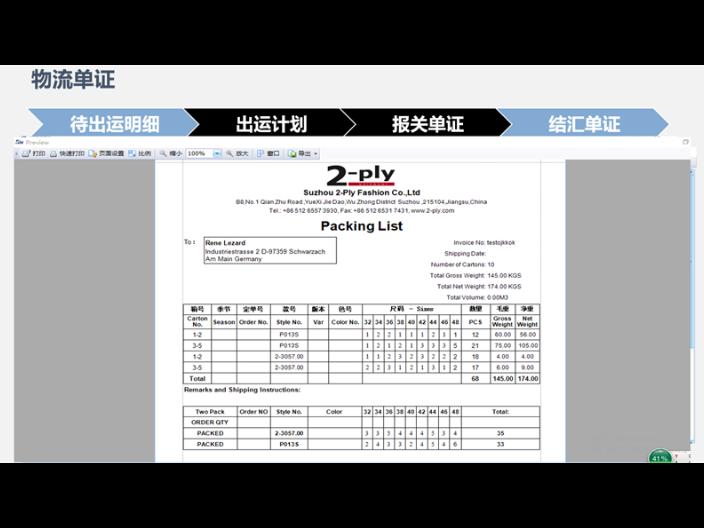 河南食品行业进口软件流程 服务为先「上海艾诺科软件供应」