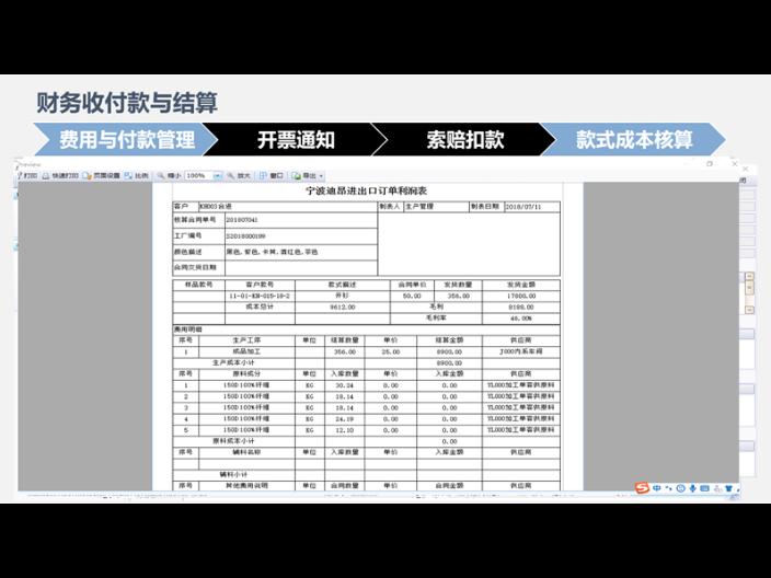 上海外貿行業進口軟件系統,進口軟件
