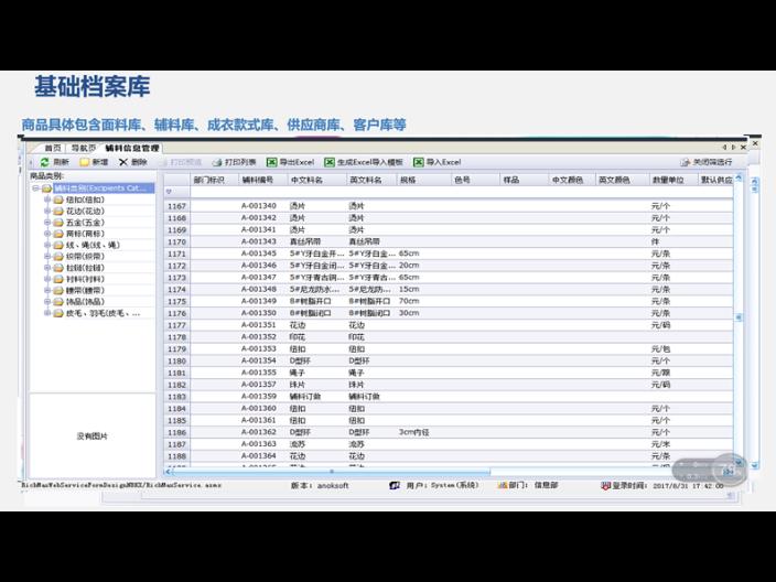 安徽外贸进口软件哪个好