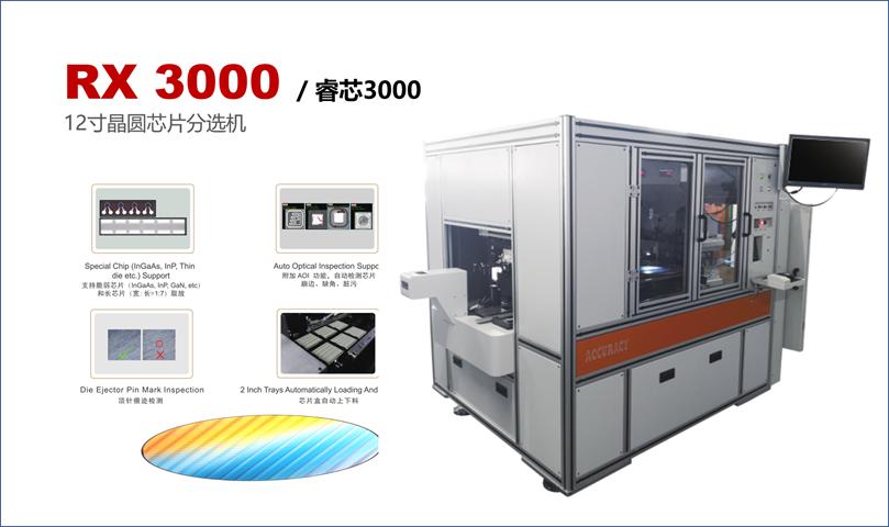 广东5g芯片微组装设备厂商