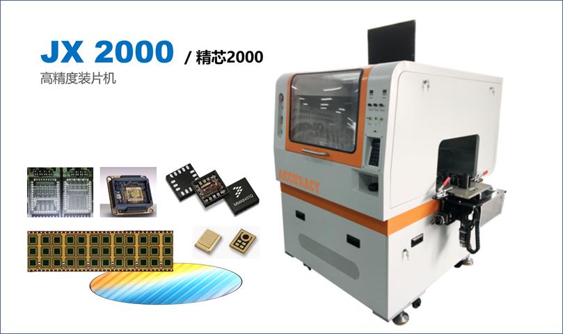 江蘇集成電路微組裝設備工具,微組裝設備