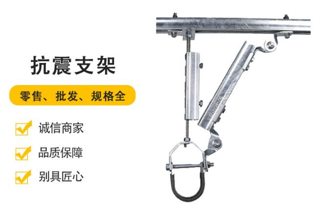 组合抗震支吊架的优点,抗震支吊架