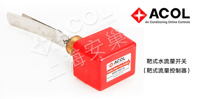 靶式水流量开关厂家直销 诚信经营「上海安巢在线控制技术供应」