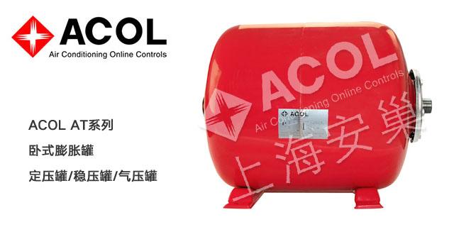 隔膜式膨脹罐價格 服務為先「上海安巢在線控制技術供應」
