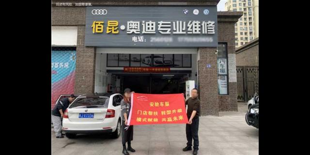 江苏汽车配件连锁加盟优势 欢迎咨询 浙江安驰车服网络科技供应