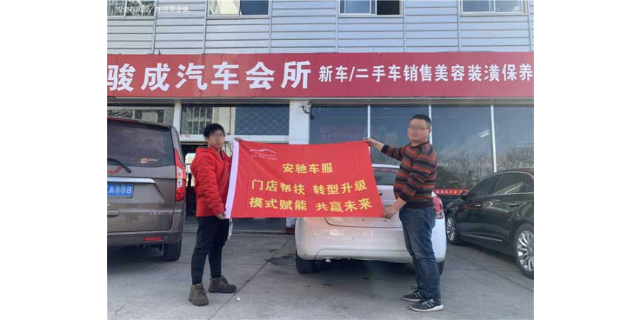 遼寧汽車配件連鎖加盟模式 客戶至上 浙江安馳車服網絡科技供應