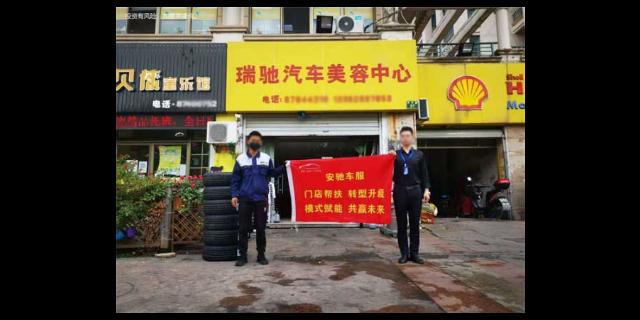 浙江汽车配件连锁加盟 真诚推荐 浙江安驰车服网络科技供应