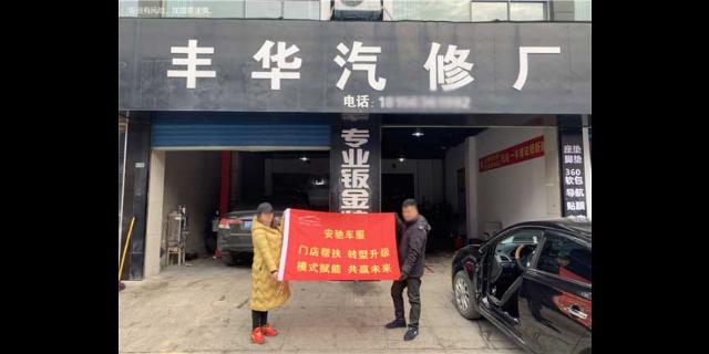宁波汽配连锁加盟店 诚信为本 浙江安驰车服网络科技供应