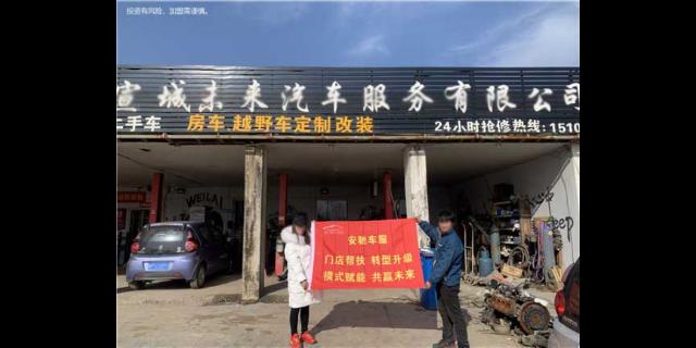 內蒙古開一家安馳車服加盟 誠信服務 浙江安馳車服網絡科技供應