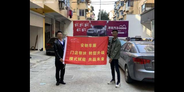 贵州做汽配连锁加盟 推荐咨询 浙江安驰车服网络科技供应