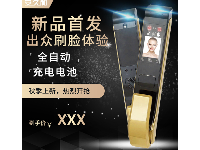 深圳滑盖人脸识别锁厂家「深圳市安久和电子供应」