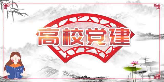 西藏高校教育党建