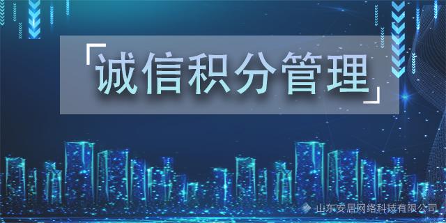 甘肃企业诚信积分管理软件开发「安居科技」