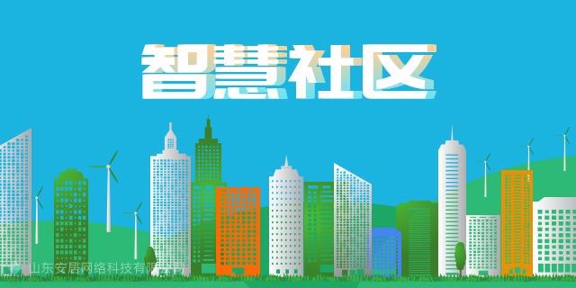 济宁智慧社区专业制作「安居科技」