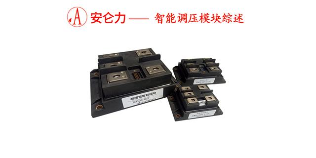 黑龙江高品质晶闸管智能模块型号,晶闸管智能模块