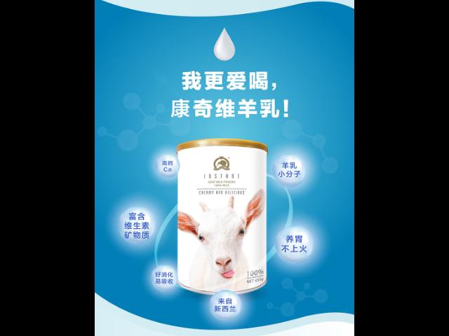 青海羊乳粉 歡迎來電「澳博特健康產業供應」