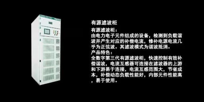 安徽有源滤波器生产商