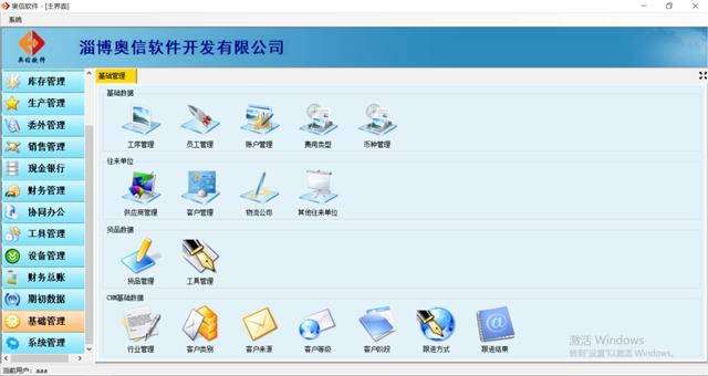 周村财务库存软件咨询「淄博奥信软件供应」