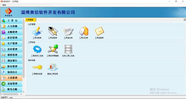 高青客户关系管理CRM软件定制「淄博奥信软件供应」