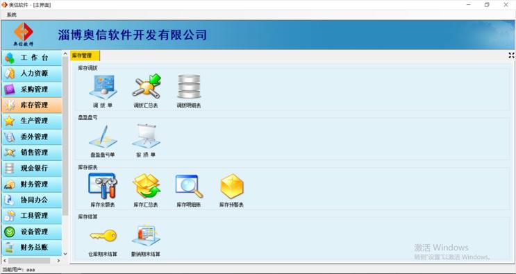 淄博客户办公CRM软件公司「淄博奥信软件供应」