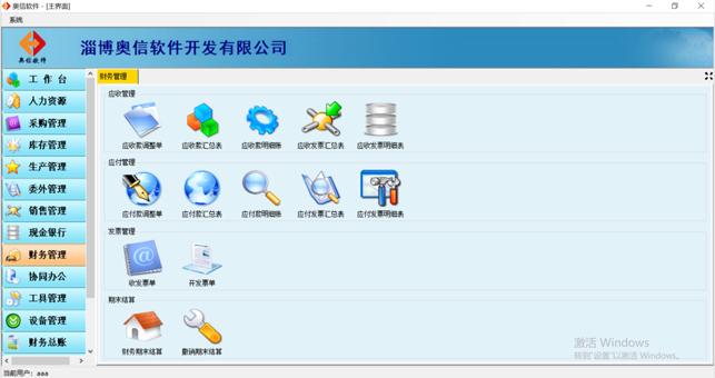 东营客户服务CRM软件公司「淄博奥信软件供应」