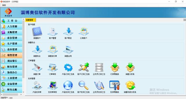 邹平客户办公CRM软件「淄博奥信软件供应」