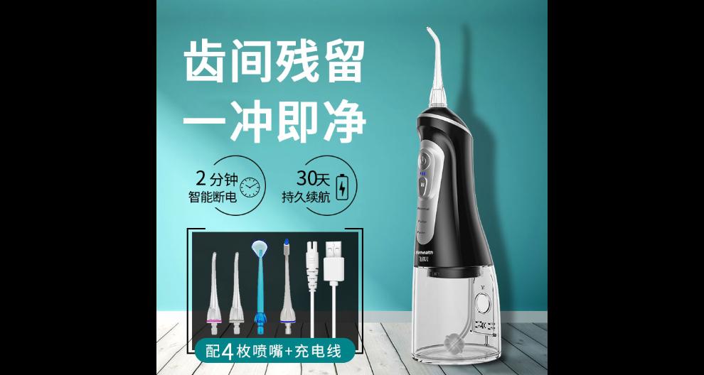 山东便携式电动冲牙器价格怎么样 服务至上「深圳奥又美云健康科技供应」