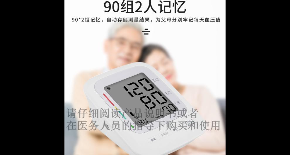 安徽手腕式血压计哪个好