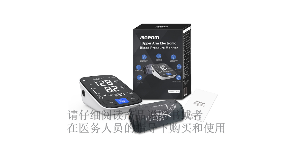 廣州藍牙血壓計哪家便宜 服務至上「深圳奧又美云健康科技供應」