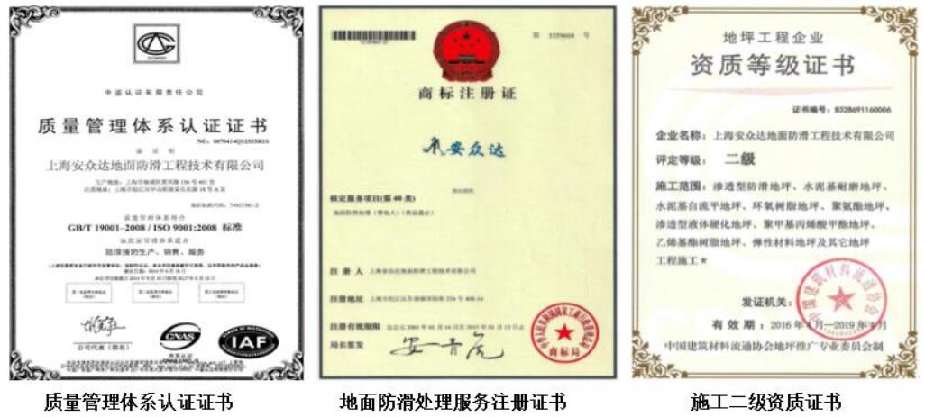 松江区安全性高学校地面防滑哪里好 贴心服务「上海安众达地面防滑工程技术供应」