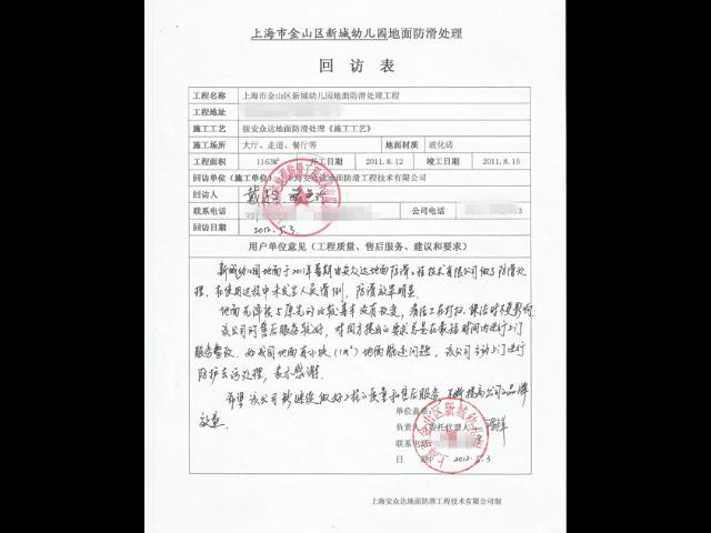 浙江好學校地面防滑哪家專業 客戶至上 上海安眾達地面防滑工程技術供應