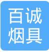松江区自动化工艺品厂家怎么样「百诚烟具供」