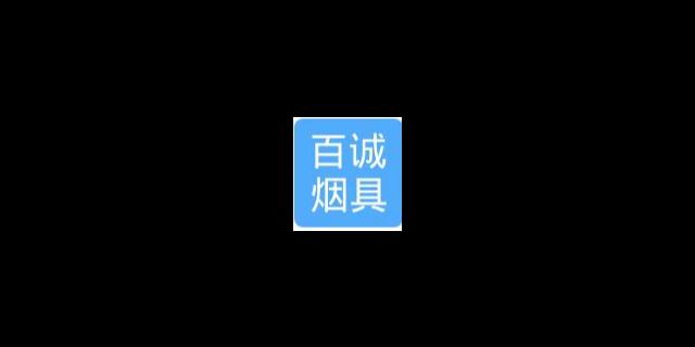 浙江百诚烟具有限公司