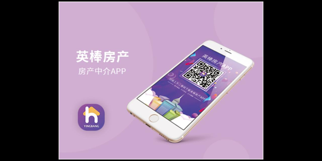 外賣app開發方案 誠信經營「溫州市八角星信息科技供應」