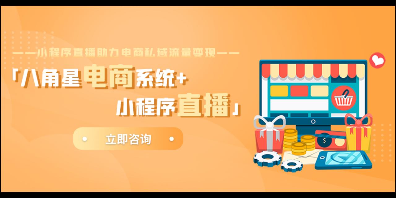 杭州直播app開發多少錢 推薦咨詢「溫州市八角星信息科技供應」