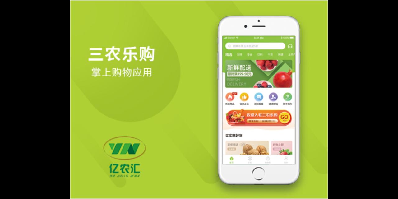 绍兴物业软件app开发方案 欢迎咨询「温州市八角星信息科技供应」