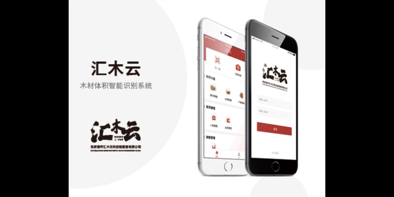 外賣app開發方案,app開發