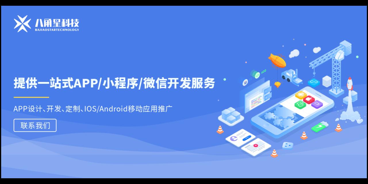 舟山視頻app開發方案 推薦咨詢「溫州市八角星信息科技供應」