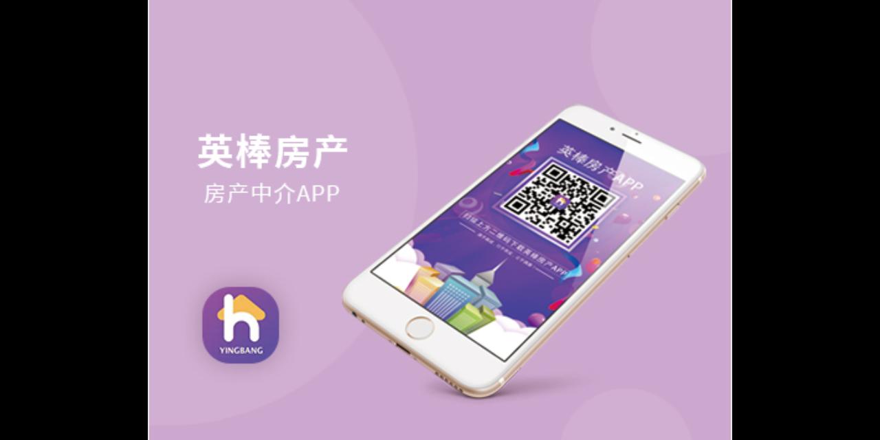 嘉興物業軟件app開發定制價格