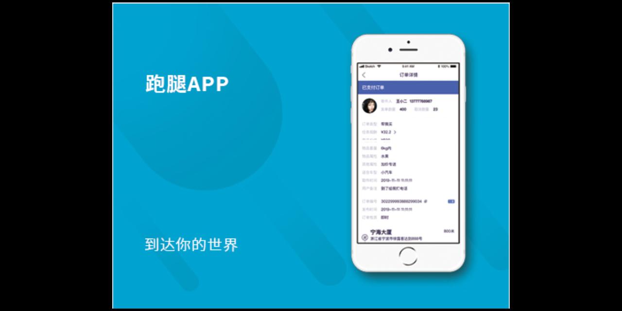 衢州直播app開發定制價格