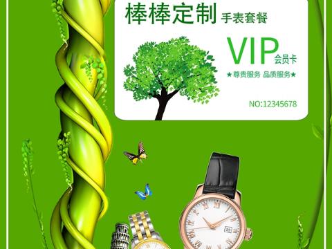 江西共享腕表公司 誠信為本「深圳世紀金華科技供應」