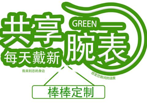 河北新款共享腕表设计 值得信赖「深圳世纪金华科技供应」
