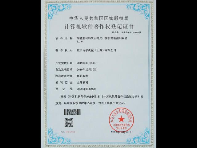 江苏内孔加工设备厂家直销 厂家直销 坂口电子机械供应