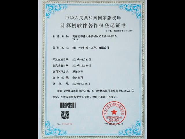 上海藍寶石拋光設備多少錢一臺,拋光設備