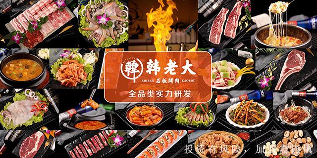 济南网红烤肉加盟排行榜 韩老大烤肉供应