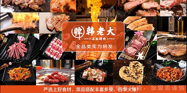 聊城韩式养生烤肉加盟「韩老大烤肉供应」