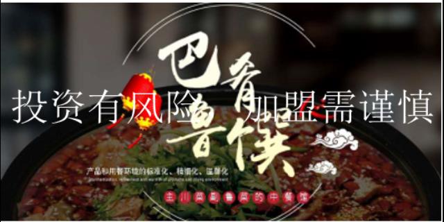 大連砂鍋水煮魚加盟品牌 推薦咨詢「吉林省巴肴魯饌餐飲供應」